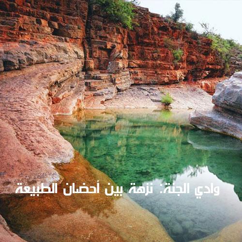 Agadir - Sortie